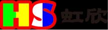 虹欣企業社